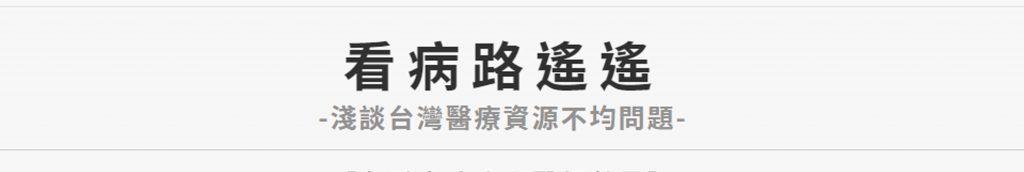 【用數據看台灣醫療資源】