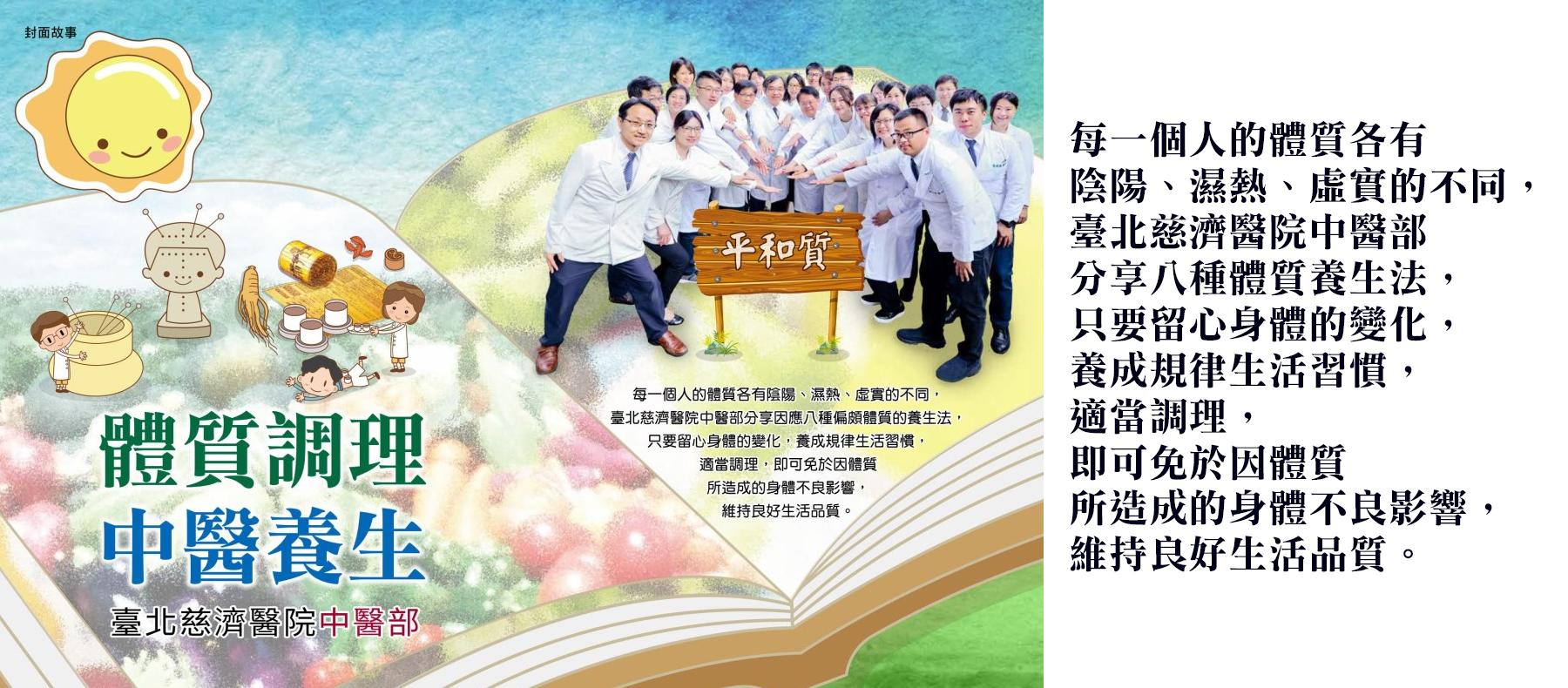 人醫心傳第185期-體質調理 中醫養生 臺北慈濟醫院中醫部
