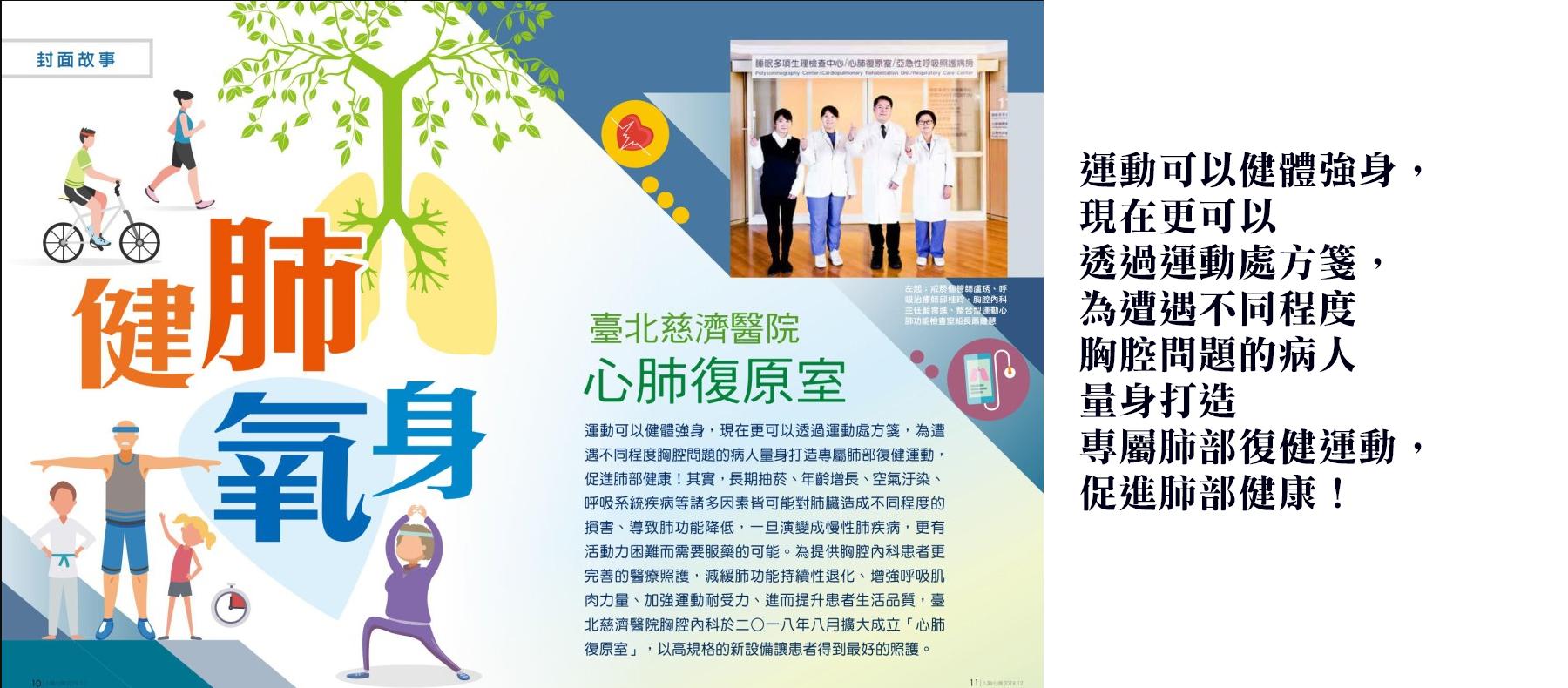 人醫心傳第192期-健肺氧身 臺北慈濟醫院心肺復原室