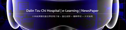 【慈濟醫療志業數位學習電子報】