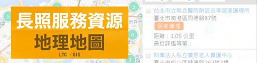 【長照資源地圖 - 衛生福利部】
